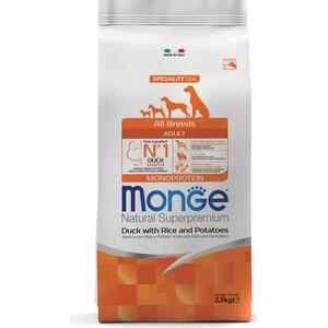 Сухой корм Monge Speciality Line Adult Dog All Breed Duck, Rice and Potatoes с уткой, рисом и картофелем для собак всех пород 2,5кг