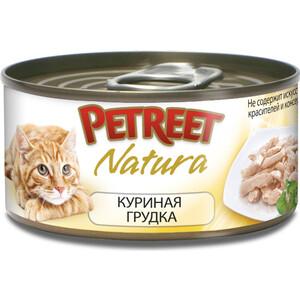 Консервы Petreet Natura куриная грудка для кошек 70г консервы для кошек almo nature classic raw pack куриная грудка и утиное филе 55 г