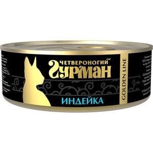 Консервы Четвероногий гурман Golden Line индейка для кошек 100г