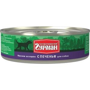 Консервы Четвероногий гурман Мясное ассорти с печенью для собак 100г