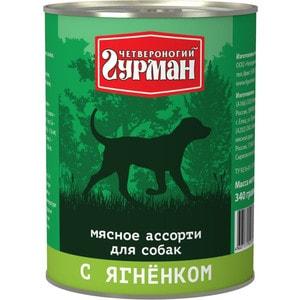 Консервы Четвероногий гурман Мясное ассорти с ягненком для собак 340г
