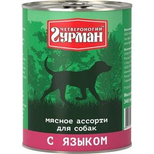 Консервы Четвероногий гурман Мясное ассорти с языком для собак 340г фото