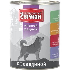 Консервы Четвероногий гурман Мясной рацион с говядиной для собак 850г рускон hrhaso холодец мясной 400 г