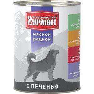 Консервы Четвероногий гурман Мясной рацион с печенью для собак 850г фото
