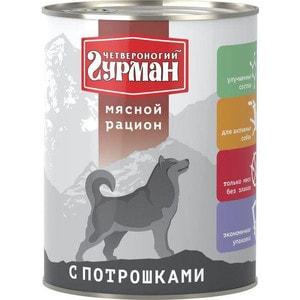 Консервы Четвероногий гурман Мясной рацион с потрошками для собак 850г