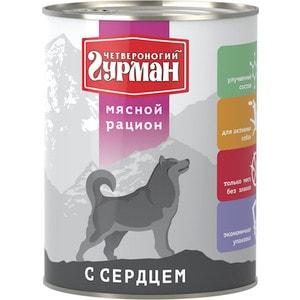Консервы Четвероногий гурман Мясной рацион с сердцем для собак 850г рускон hrhaso холодец мясной 400 г