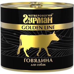 Консервы Четвероногий гурман Golden Line говядина для собак 500г