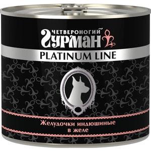 Консервы Четвероногий гурман Platinum Line желудочки индюшиные в желе для собак 500г