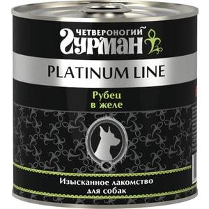 Консервы Четвероногий гурман Platinum Line рубец в желе изысканное лакомство для собак 240г