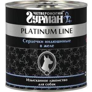 Консервы Четвероногий гурман Platinum Line сердечки индюшиные в желе изысканное лакомство для собак 240г