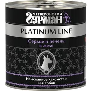 Консервы Четвероногий гурман Platinum Line сердце и печень в желе изысканное лакомство для собак 240г
