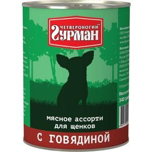 Консервы Четвероногий гурман Мясное ассорти с говядиной для щенков 340г