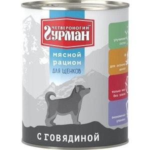 Консервы Четвероногий гурман Мясной рацион с говядиной для щенков 850г
