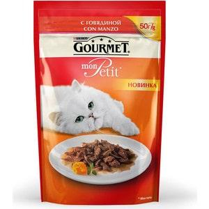 цена Паучи Gourmet Mon Petit с говядиной для кошек 50г (12287078) онлайн в 2017 году