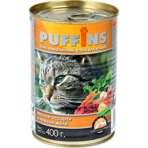 Консервы Puffins Мясное ассорти в нежном желе для кошек 400г