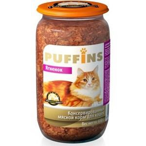 Консервы Puffins Ягненок для кошек 650г