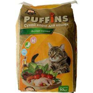 Сухой корм Puffins Вкусная курочка для кошек 10кг