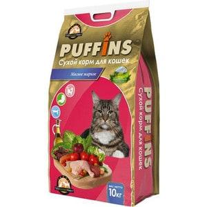 Сухой корм Puffins Мясное жаркое для кошек 10кг