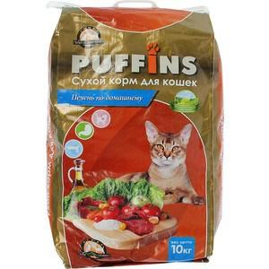 Сухой корм Puffins Печень по-домашнему для кошек 10кг сухой корм puffins курица по домашнему для собак 15кг