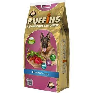 Сухой корм Puffins Ягненок и рис для собак 15кг
