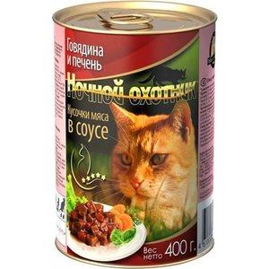Консервы Ночной охотник Кусочки мяса в соусе говядина и печень для кошек 400г