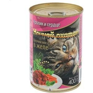Консервы Ночной охотник Кусочки мяса в желе кролик и сердце для кошек 400г
