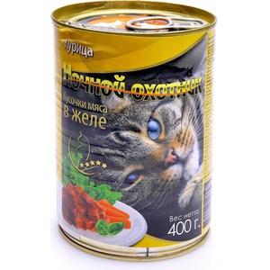 Консервы Ночной охотник Кусочки мяса в желе курица для кошек 400г