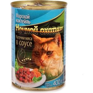 Консервы Ночной охотник Кусочки мяса в соусе морской коктейль для кошек 400г