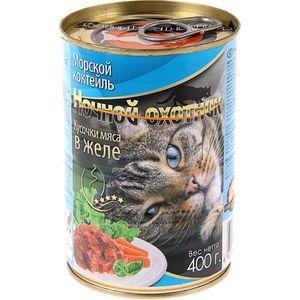 Консервы Ночной охотник Кусочки мяса в желе морской коктейль для кошек 400г