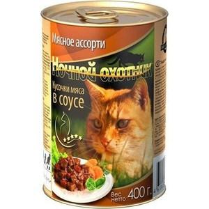 Консервы Ночной охотник Кусочки мяса в соусе мясное ассорти для кошек 400г