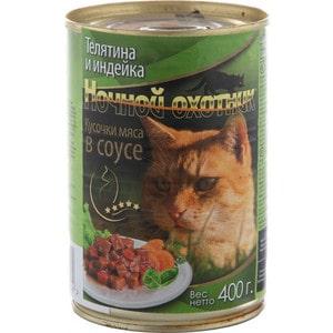 Консервы Ночной охотник Кусочки мяса в соусе телятина и индейка для кошек 400г