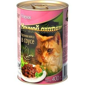 Консервы Ночной охотник Кусочки мяса в соусе ягненок для кошек 400г