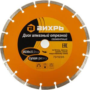 Алмазный диск Вихрь 230х22.2мм (73/10/3/5)