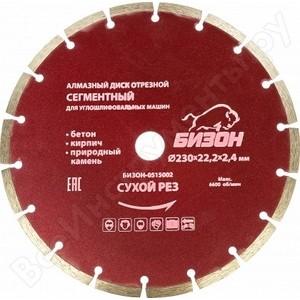 Алмазный диск Бизон 230х22,2ммх2,4мм по бетону, кирпичу, камню, керамической плитке круг отрезной bosch 150x2 5x22 2 608 600 383 по бетону кирпичу камню керамике