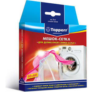 Мешок-сетка для деликатной стирки Topperr 50х60см (32022) мешок для стирки белья topperr 32021
