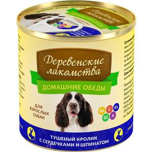 Консервы Деревенские Лакомства Домашние обеды Тушеный кролик с сердечками и шпинатом для взрослых собак 240г