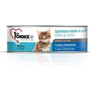Консервы 1-ST CHOICE Kitten Skin & Coat Tuna Premium с тунцом здоровая кожа и шерсть для котят 85 г (102.6.001)