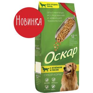 Сухой корм Оскар Ягненок с рисом для собак средних пород 12кг оскар оскар сухой корм для собак активных пород с говядиной