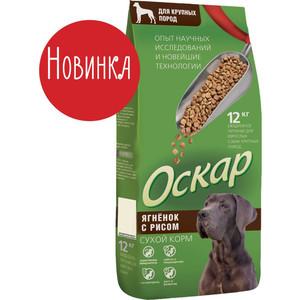Сухой корм Оскар Ягненок с рисом для собак крупных пород 12кг оскар оскар сухой корм для собак активных пород с говядиной