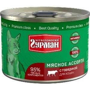 Консервы Четвероногий гурман Мясное ассорти с говядиной для кошек 190г