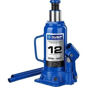 Домкрат гидравлический бутылочный Зубр 12т, T50 Профессионал (43060-12-z01)
