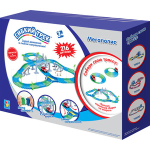 Гибкий трек 1Toy Мегаполис 216 деталей Т10556 трек 1 toy мегаполис т10200