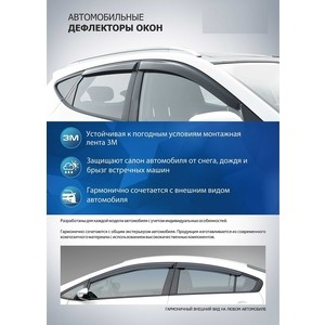 Дефлекторы окон Rival для Hyundai Sonata седан (2017-н.в.), оргстекло, 4 шт., 32312001
