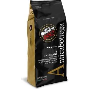 Кофе в зернах Vergnano Antica bottega 1000гр