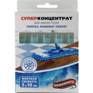Концентрат для мытья пола UnMomento Морская свежесть, ампулы 10 мл. по 5 шт