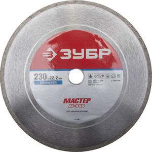 цена на Алмазный диск Зубр Мастер сплошной 22,2х230 мм (36615-230)