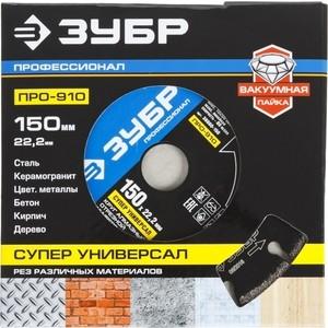 Диск алмазный Зубр Профессионал универсальный 150х22,2 мм (36660-150)