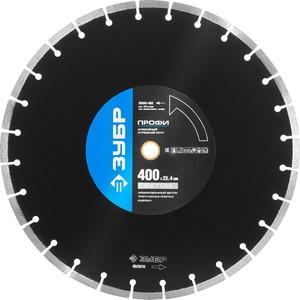 Диск алмазный Зубр Профи 25,4х400 мм (36665-400)