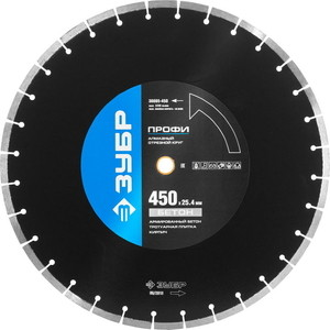 Диск алмазный Зубр Профи 25,4х450 мм (36665-450)