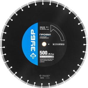 Диск алмазный Зубр Профи 25,4х500 мм (36665-500)